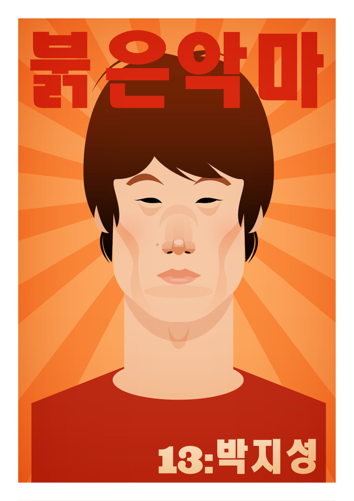 parkjisung Famous Footballers Illustrated by Stanley Chow