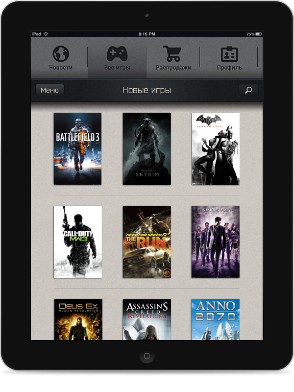 Igrolavka iPad App